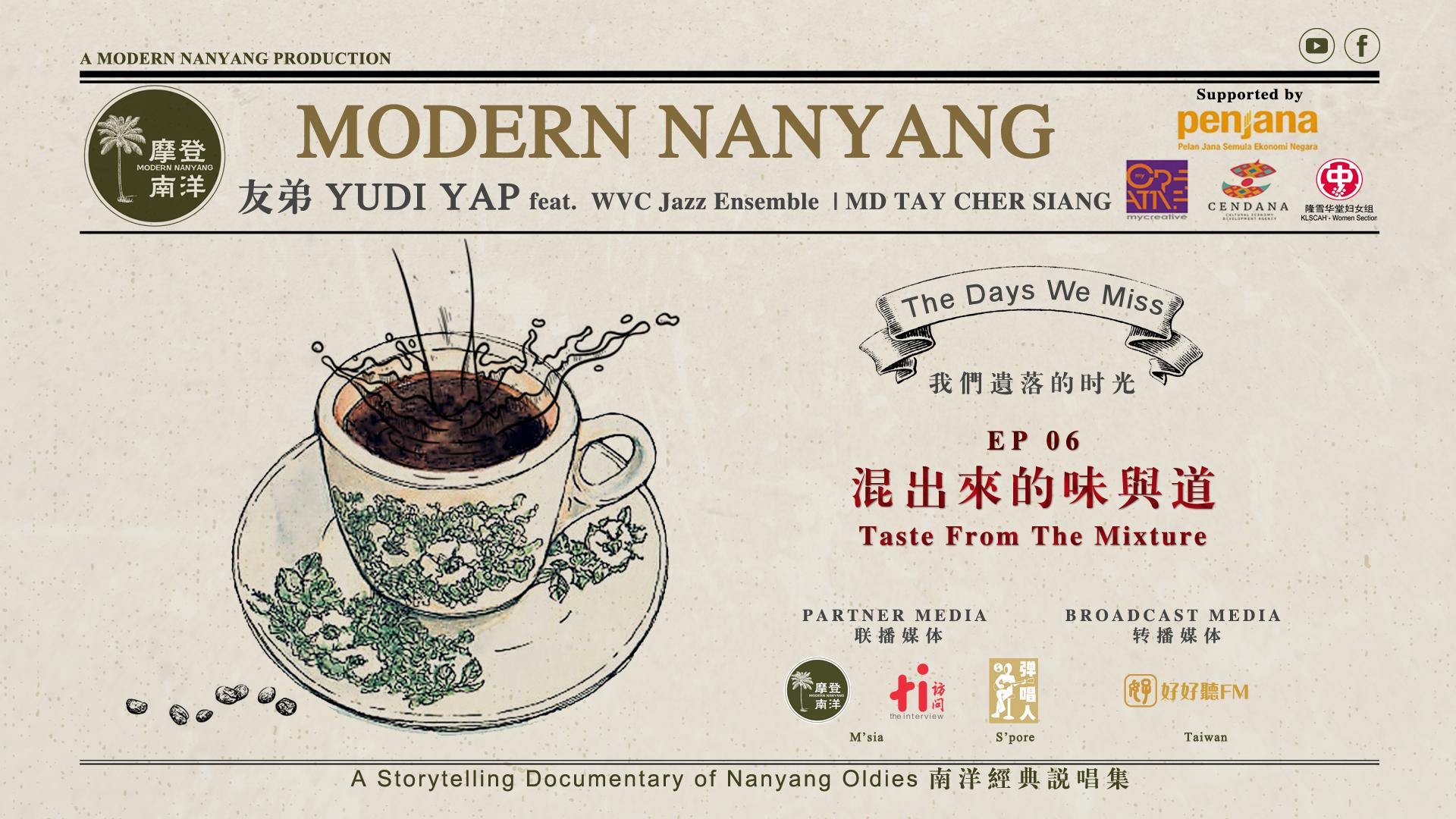 Modern Nanyang